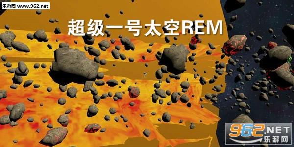超级一号太空REM安卓版