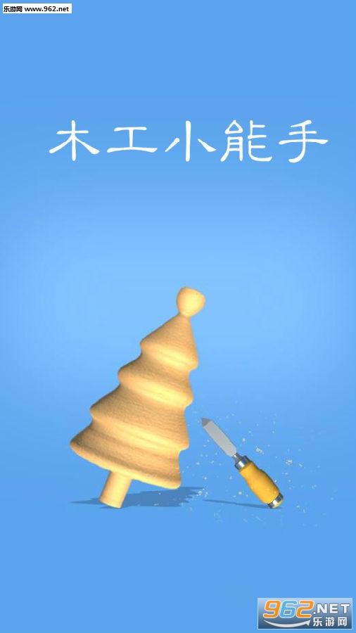 木工小能手游戏