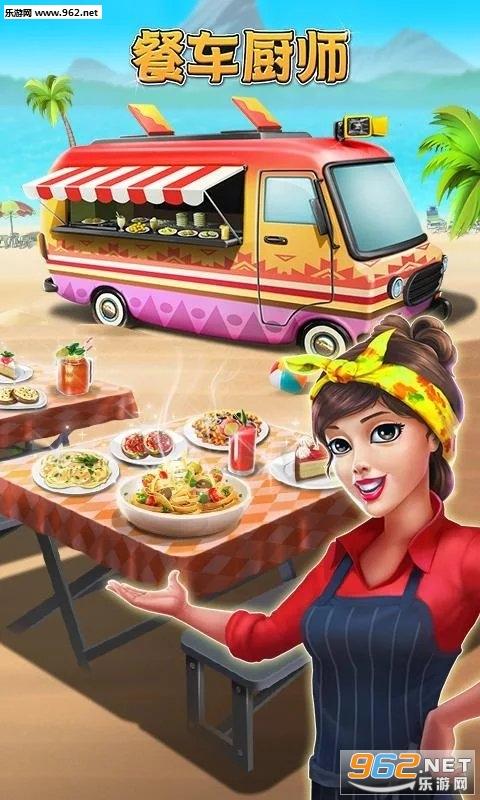 餐车厨师烹饪无限钻石无限金币最新版