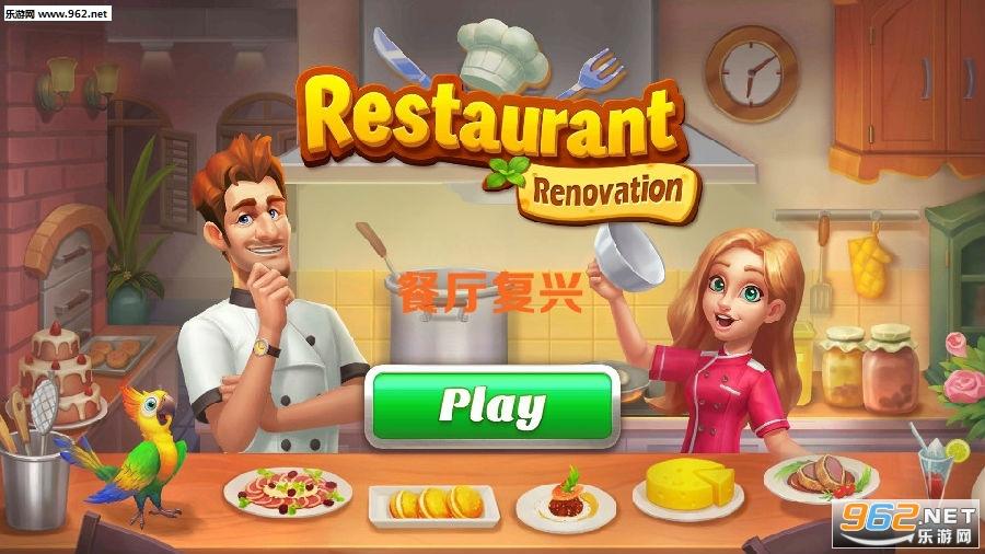 餐厅复兴破解版无限星星版