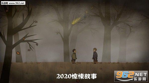 2020惊悚故事游戏