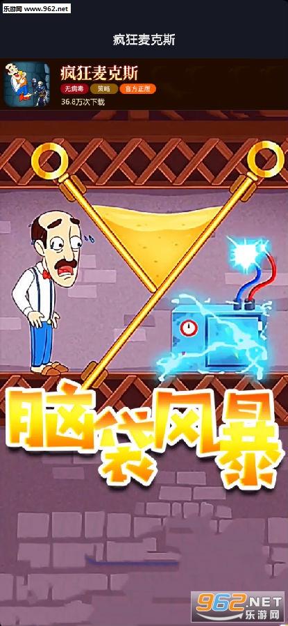 抖音上疯狂麦克斯是什么游戏 抖音疯狂麦克斯小游戏下载