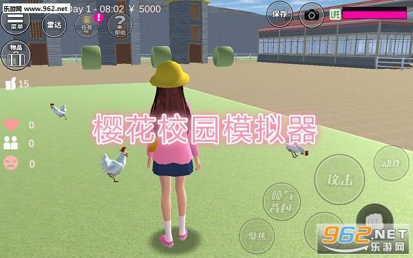 樱花校园模拟器新版本