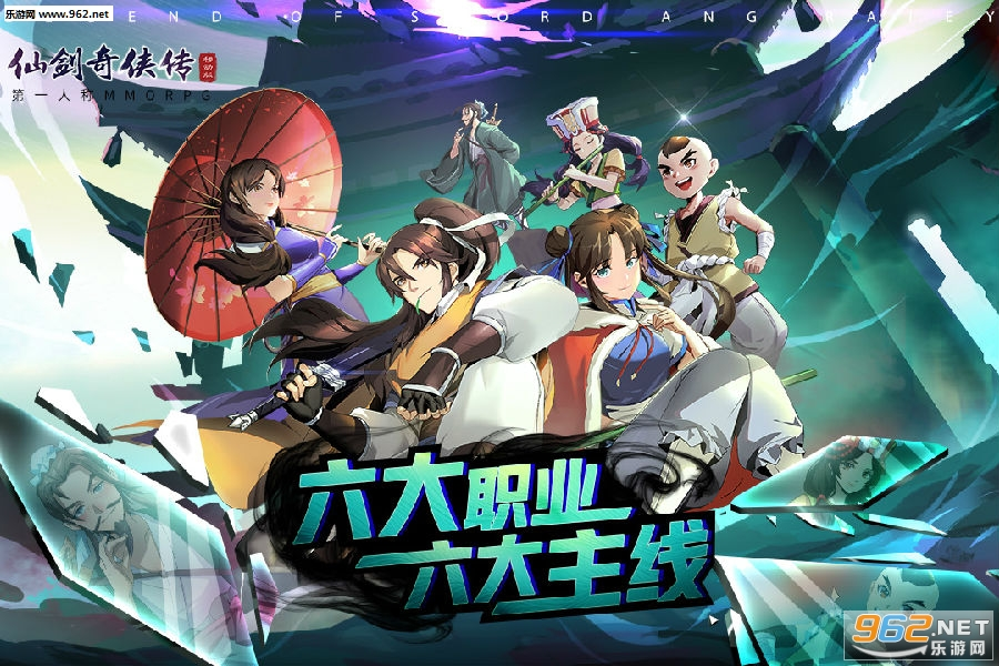 仙剑奇侠传移动版官方版
