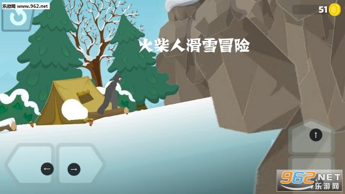 火柴人滑雪冒险安卓版