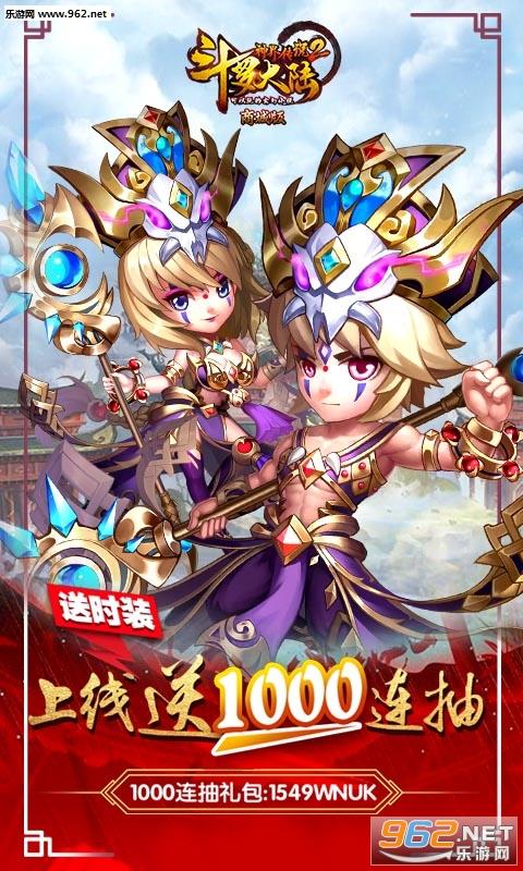 斗罗大陆神界传说2商城版