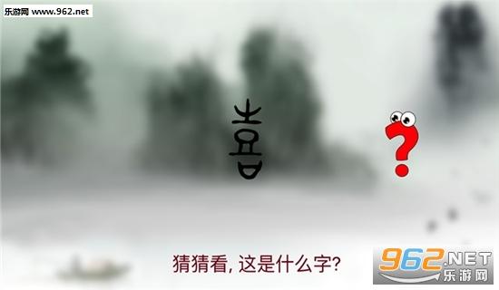 汉字迷app