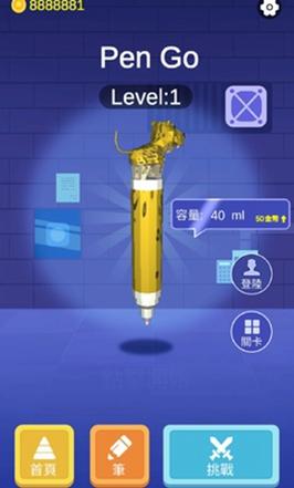 钢笔走破解版v1.0.2截图3