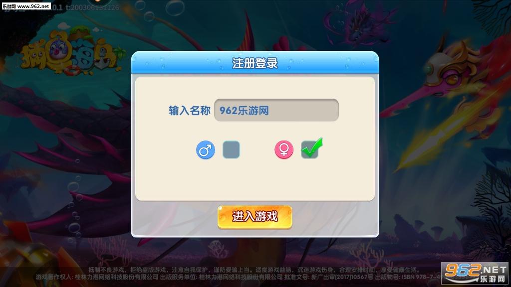 捕�~海�u最新版v1.22.1.0�t包��X截�D2