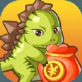 恐龙庄园红包版