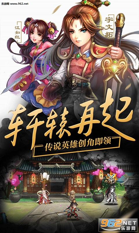 轩辕剑群侠商城版_截图3