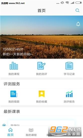 浙江省在线开放课程共享平台appv1.1.14_截图1