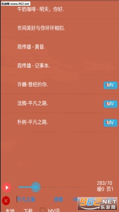 时间音乐appv1.0 安卓版截图2