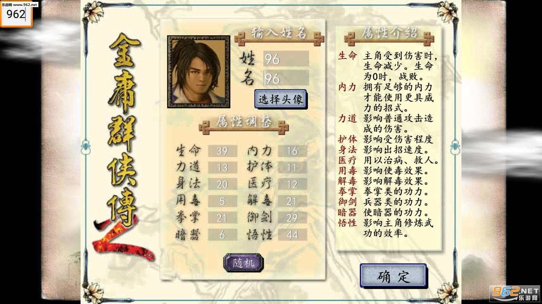 金庸群侠传2破解版手机版v1.0.0截图1