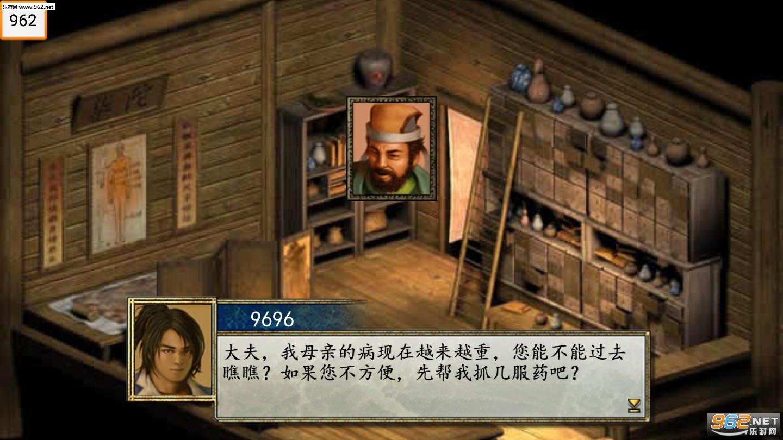 金庸群侠传2破解版手机版v1.0.0截图2