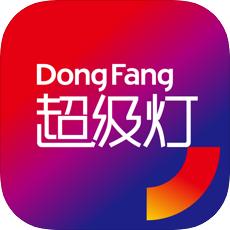 东方超级灯app