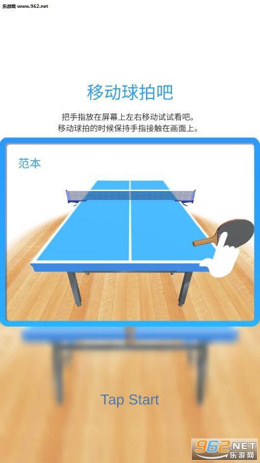 3D指尖乒乓球游戏v1.2.3截图1