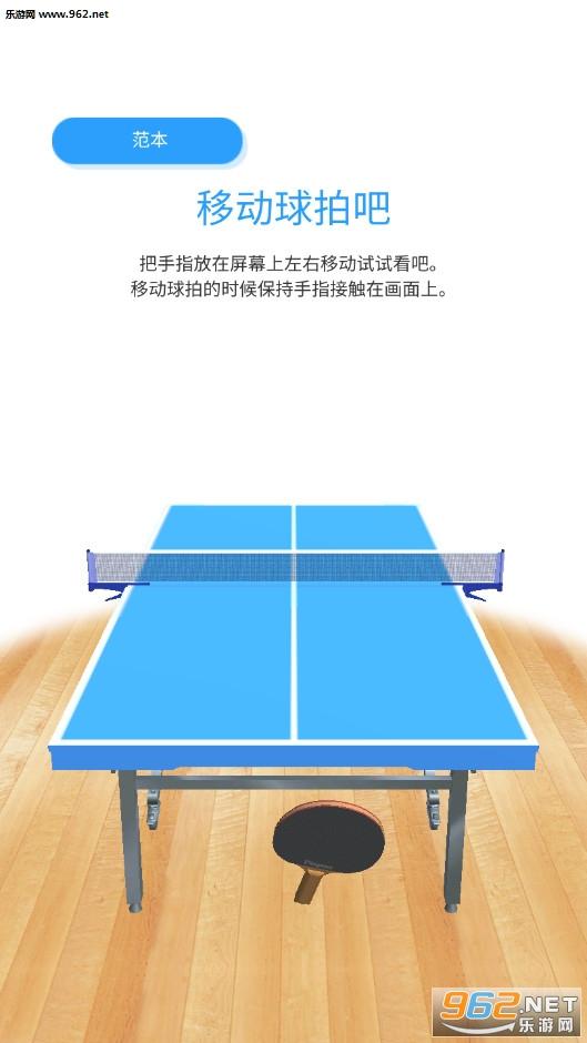 3D指尖乒乓球游戏v1.2.3截图2