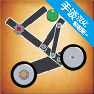 机械物理谜题游戏中文版v1.19.89