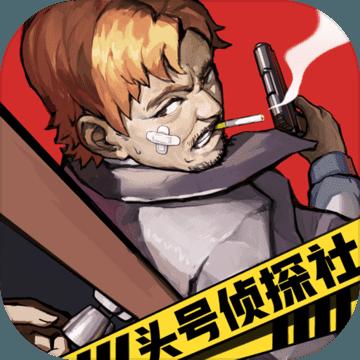 头号侦探社2020最新版v1.3.7
