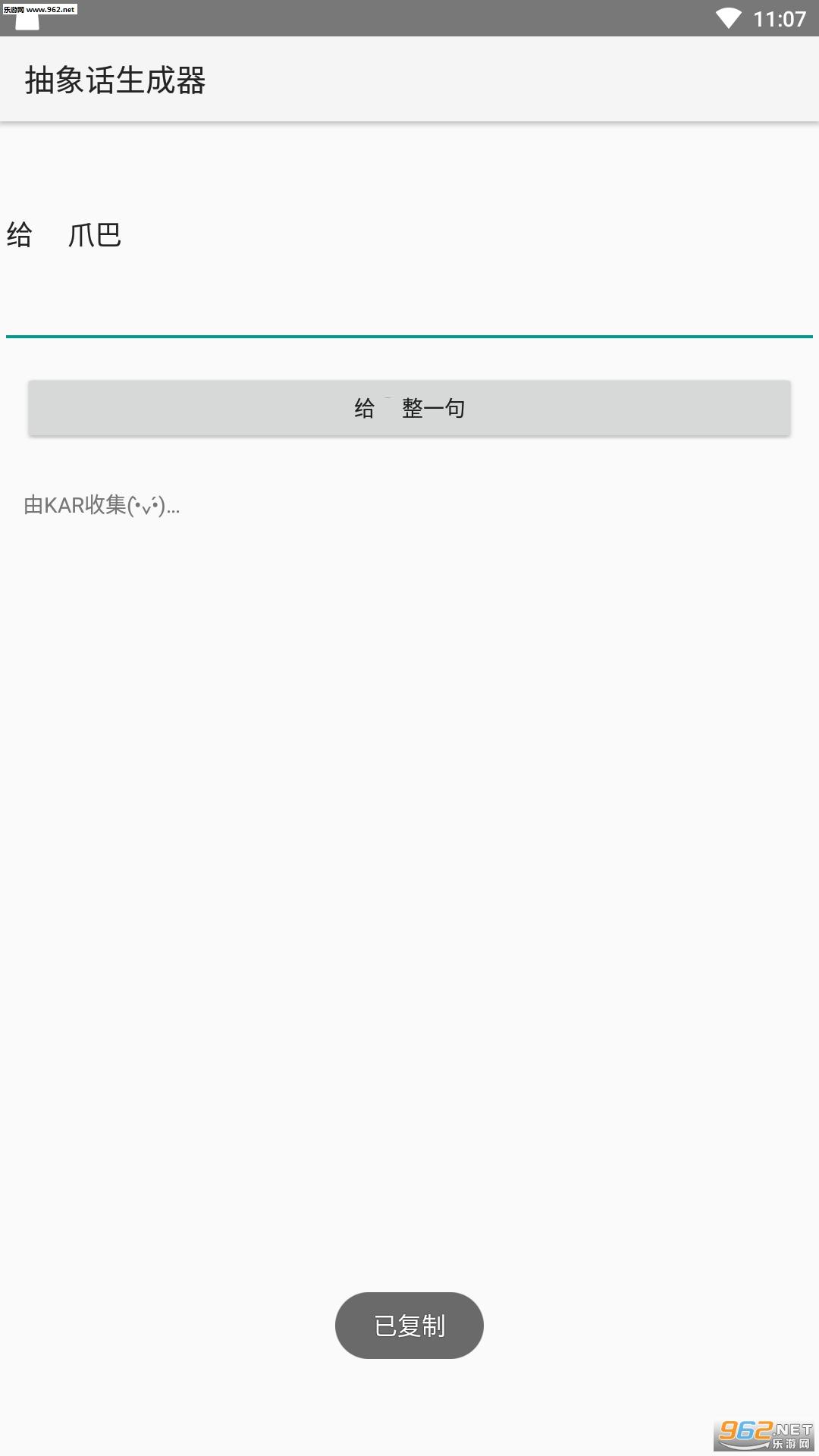 抽象话生成器appv2.0_截图0