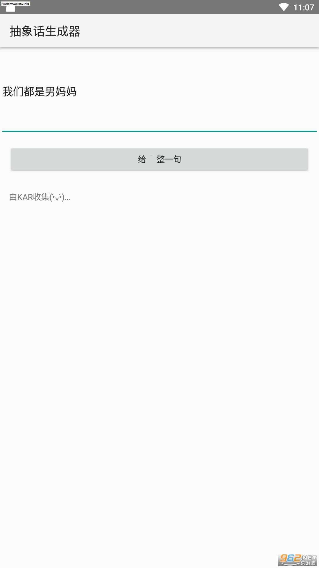 抽象话生成器appv2.0_截图2
