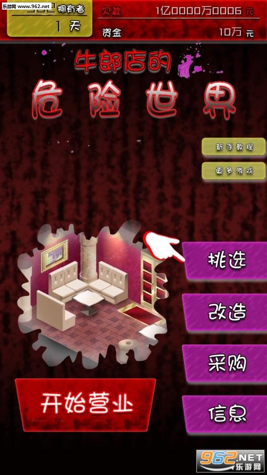 牛郎店的危险世界中文版破解版v1.0.1截图2