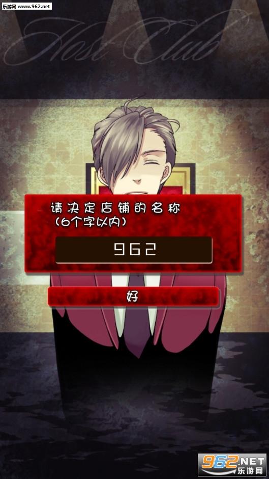 牛郎店的危险世界中文版破解版v1.0.1截图3