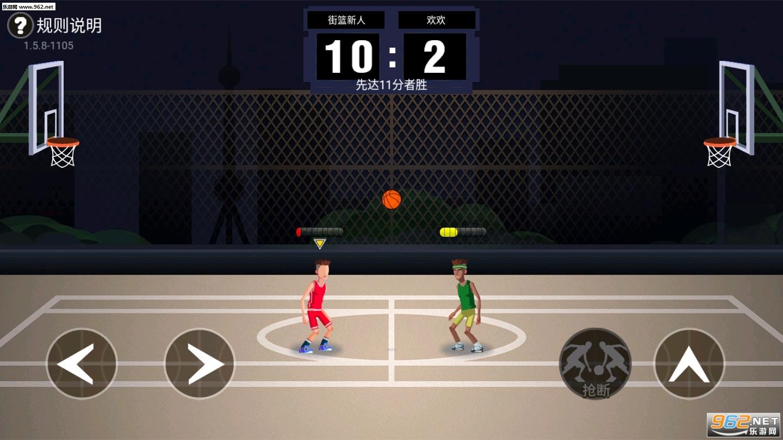 单挑篮球最新破解版v1.7.7截图2