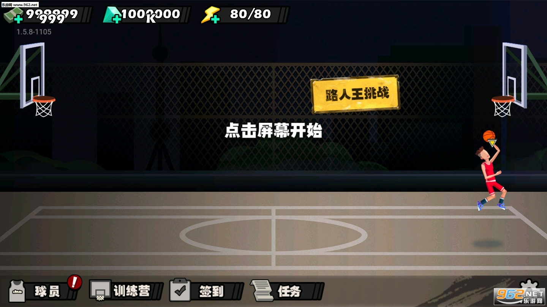 单挑篮球最新破解版v1.7.7截图0
