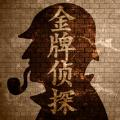 金牌侦探游戏