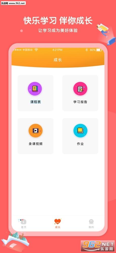 Kaa云课堂官方appv1.0_截图2