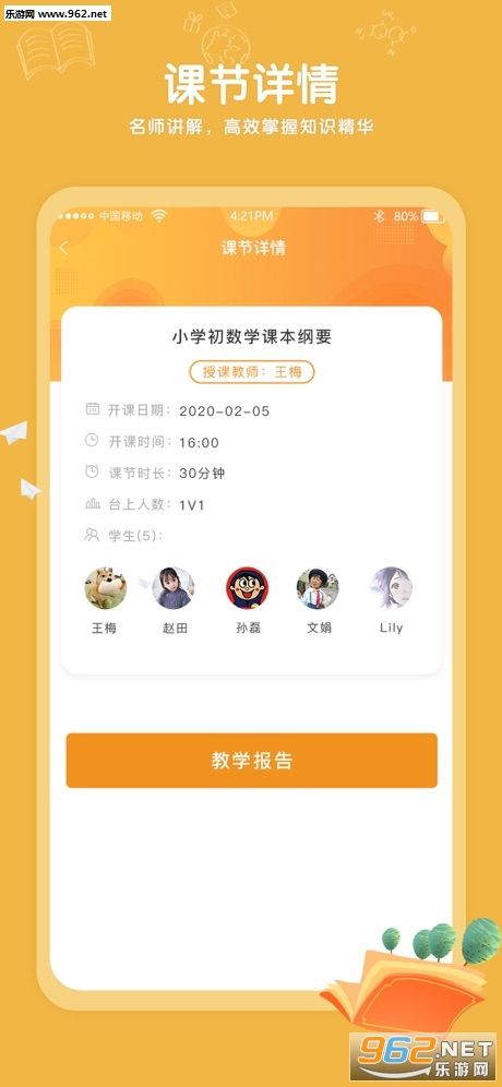 Kaa云课堂官方appv1.0_截图3