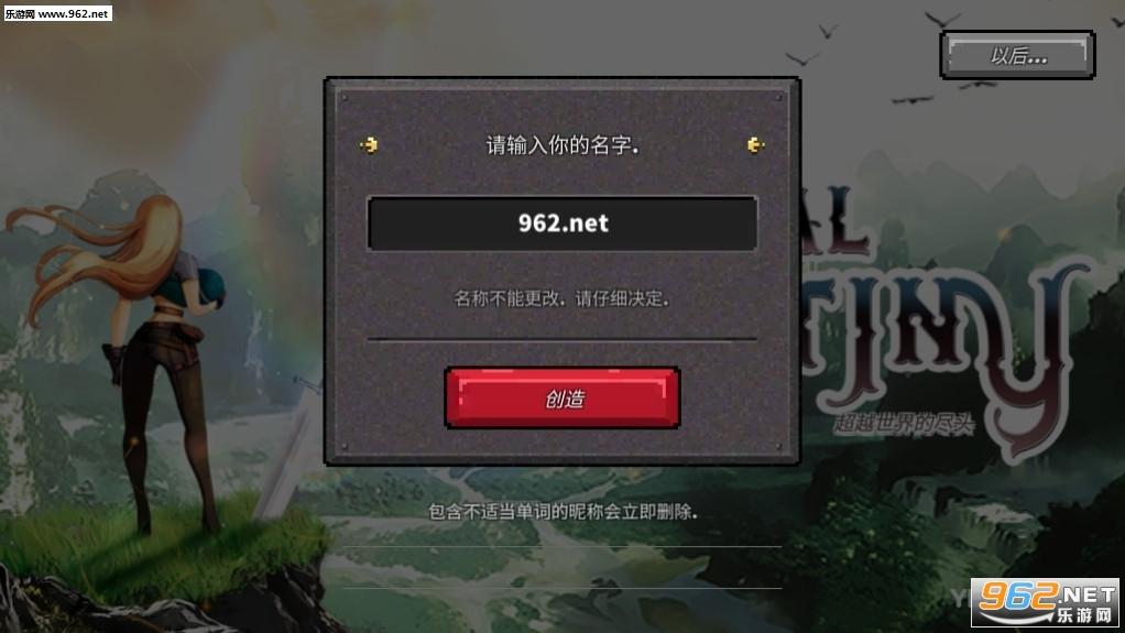 最终命运超越世界的尽头游戏破解版v1.14_截图0