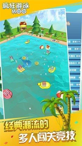 疯狂游泳转圈圈游戏v1.0.4_截图0