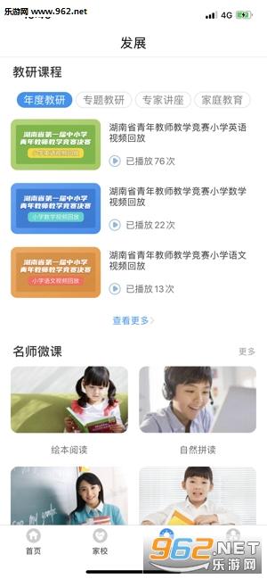 爱智老师教学平台APPv1.0_截图2