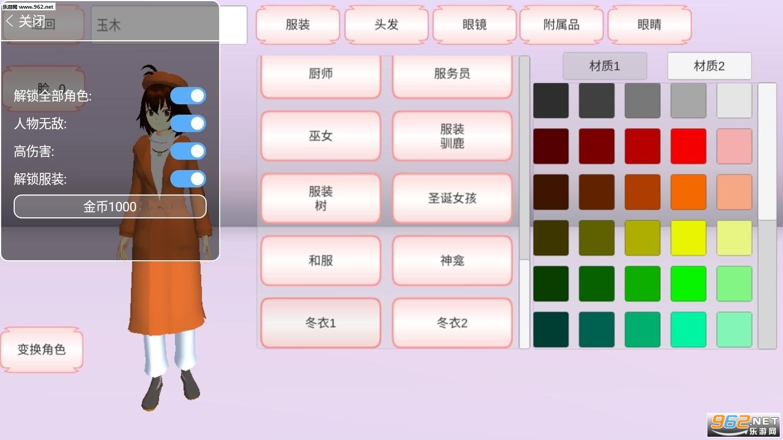 樱花校园模拟器幼儿园版最新破解版v1.034.11_截图3