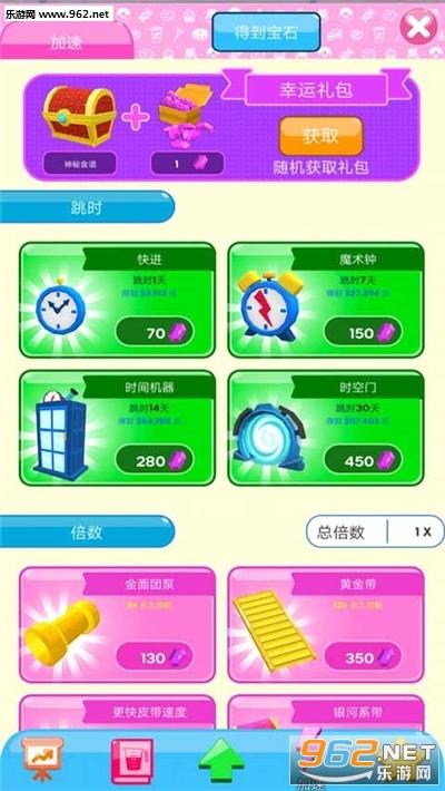 甜甜圈帝国手游v1.0.1 安卓版截图1