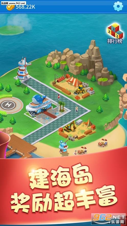 我要做岛主游戏v1.0 安卓版截图2