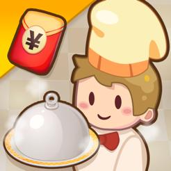 厨神餐厅红包版