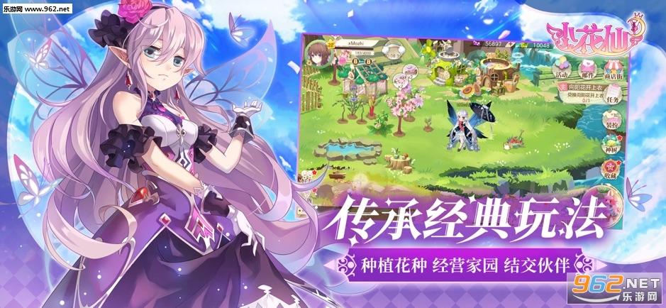 小花仙淘米游戏手机版_截图1