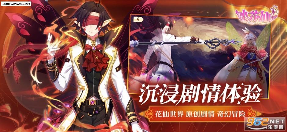 小花仙淘米游戏手机版_截图2