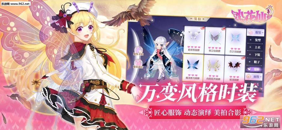 小花仙淘米游戏手机版_截图3
