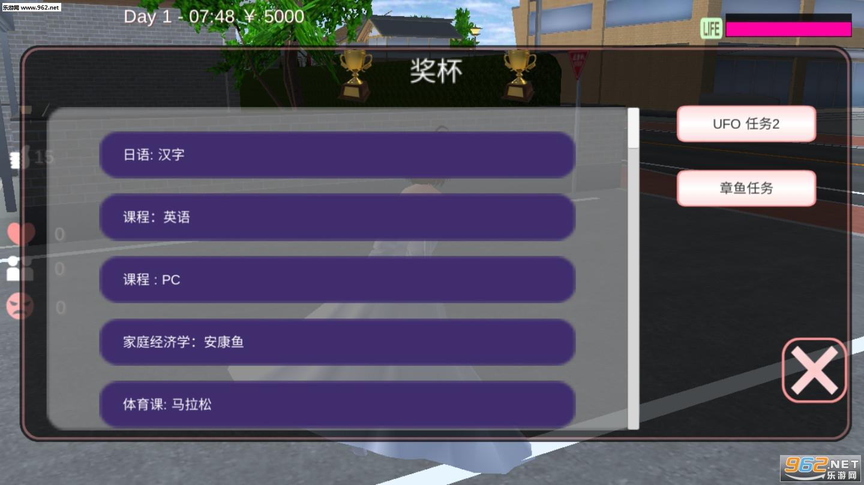 樱花校园模拟器汉化版最新版本房屋编辑v1.035.8截图3