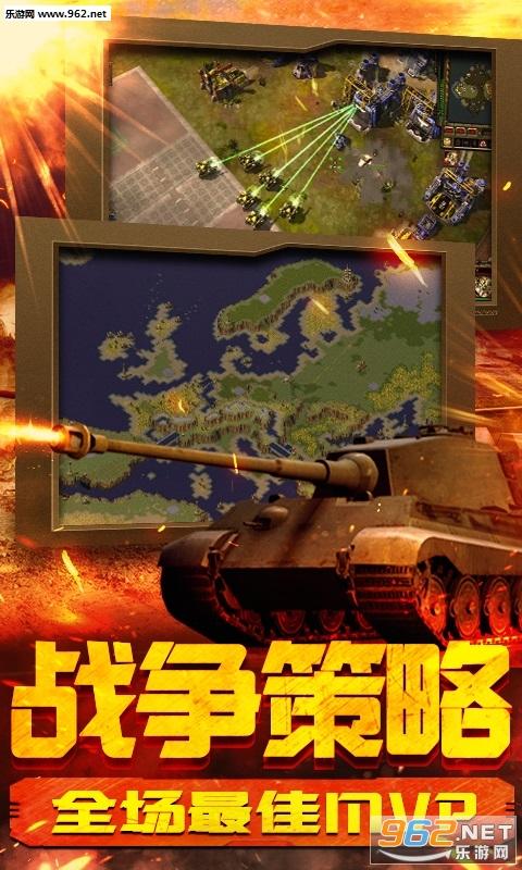 坦克荣耀之传奇王者_截图0