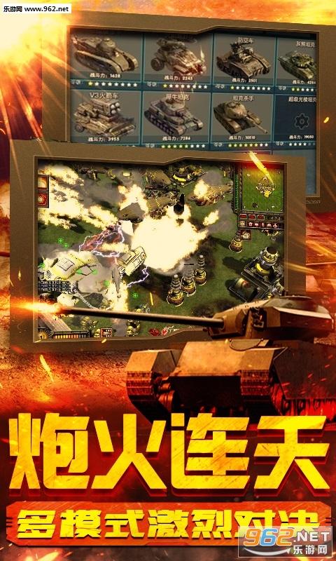 坦克荣耀之传奇王者_截图1