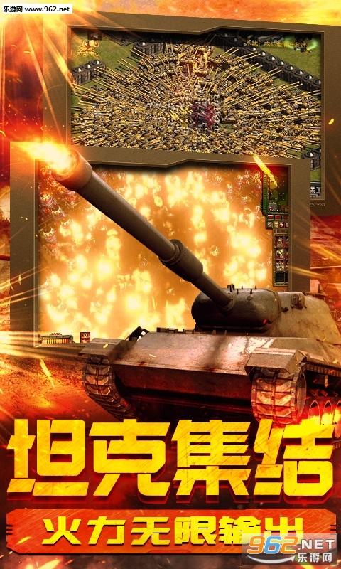 坦克荣耀之传奇王者_截图2