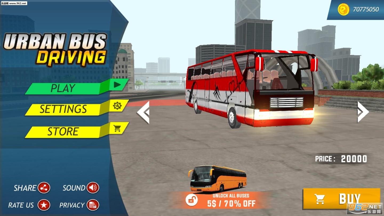 城市公交车驾驶破解版v5.0.02_截图1
