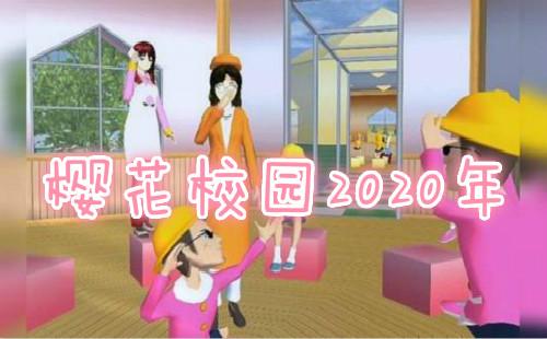 樱花校园2020年最新版_最新版幼儿园_最新版中文版