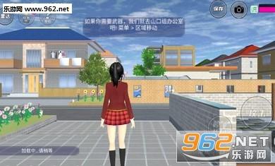 樱花校园2020中文版v1.036.00截图0